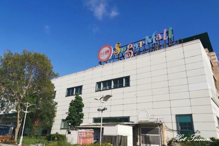 【台南記憶】再見,台糖嘉年華購物中心!六月中結束營運,由家樂福接手營運~
