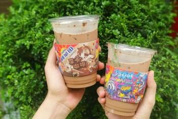 【超商限定】阿華田摩卡咖啡來了!全台只有這些地方有販售~