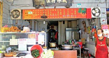 【台南美食】台南這間米糕你沒吃過?真的是遜掉了啦:下大道(蘭)米糕