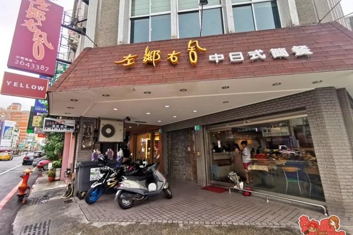 【台南美食】台南老牌簡餐店!在地人私藏的美味名單:左鄰右舍中日式簡餐店