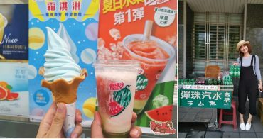 【超商冰品】彈珠汽水藍色風暴來襲!這個夏天就靠他消暑了:彈珠汽水霜淇淋