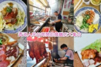 【台南美食】香港人在台南!香港人開設的燒臘店五間大解密~