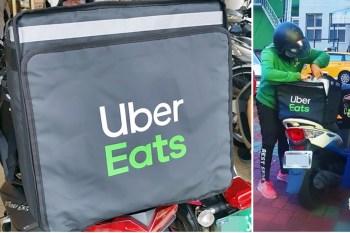 【Uber Eats】Uber Eats前進台南!早午晚餐不用愁,手機一滑便知曉!內有粉絲獨享優惠~