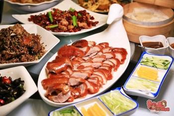 【台南美食】創意烤鴨三吃在安平!打破你對烤鴨的傳統吃法:滿玥軒