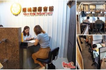 【台南K書中心】台南最新穎K書中心!每小時最低只要五元就可以擁有的個人小空間:櫻橋讀書會館