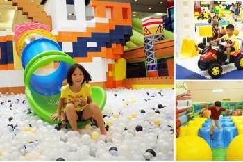 【台南景點】暑假期間限定!台南最大室內兒童遊樂園,快帶孩子來放電啦:Kid's建築樂園