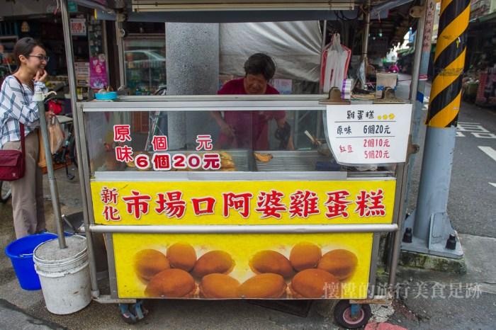 【台南甜點】新化老街上的雞蛋糕,超過40年的古早香甜味:新化市場口阿婆雞蛋糕