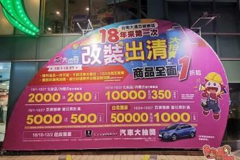 【生活資訊】台南大遠百公園店18年來第一次改裝出清,搶便宜就剩下這幾天囉~