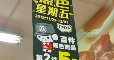 【活動訊息】全聯福利中心黑色購物節,限期三天!超過百件商品第二件五折起~