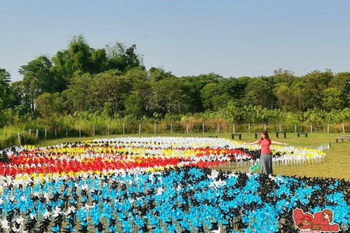 【台南景點】台南風車節來囉,超過7000支風車打造的特色風車藝術節:德元埤荷蘭村