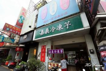 【嘉義美食】在地人吃這家!每天都提早賣完打烊的嘉義冷凍芋