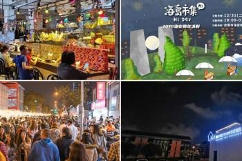 【台南跨年】台南跨年兩大活動資訊,海安跨年派隊VS台南跨年府城搬戲