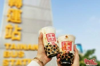 【台南飲料】台南轉運站也有東洲黑糖奶舖了,限期三天買一送一!