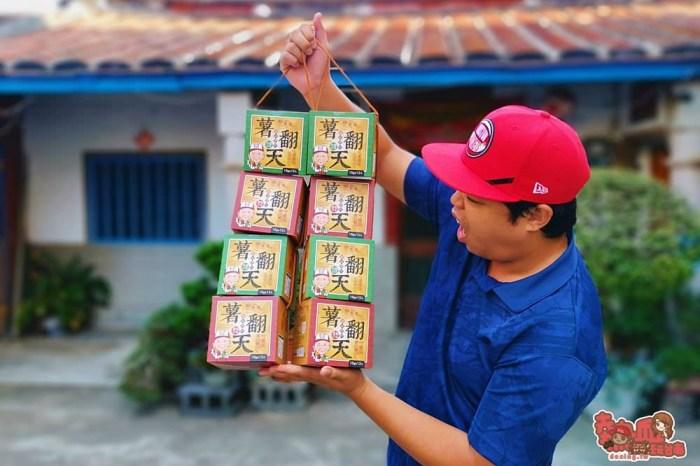 【台南伴手禮】送禮就要整串送,台南最有梗伴手禮在這:新玉香食品