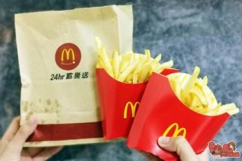 【麥當勞活動】麥當勞大方送,超人氣大薯、麥克雞塊、勁辣香雞翅「同品項買一送一」