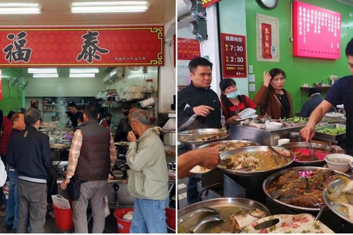 【台南美食】赤崁樓旁的超人氣美食!台南最強飯桌仔:福泰飯桌