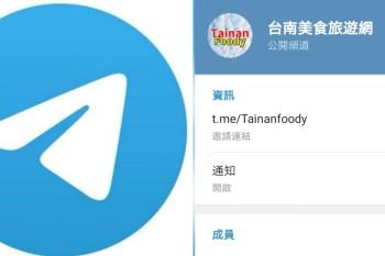 【生活資訊】台南實用Telegram頻道分享,Telegram下載使用方式總整理