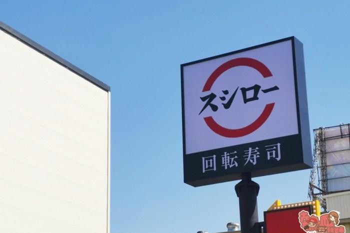 【台南美食】壽司郎即將在台南再開兩間,搶先曝光店面資訊給你知~