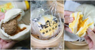【宅配美食】食尚玩家OS桑的人氣包子,在家裡頭就可以享受到的平價美味:松包子
