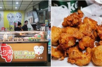 【台南美食】台南豆乳雞吃這間,香脆可口炸功了得的好味道:一也豆乳雞