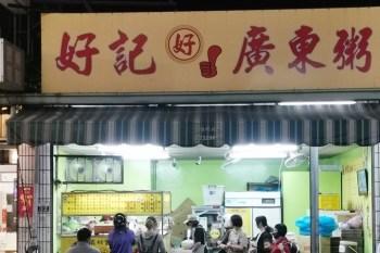 【台南美食】永康國中旁超人氣排隊廣東粥店,超過20款粥品天天吃都不會膩:好記廣東粥