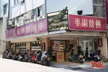 【台南麵包】台南在地人的麵包店,天天完售的秒殺菠蘿蛋黃酥:麥園烘焙坊