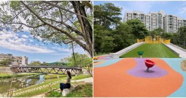 【台南景點】免出國帶你遊日本鴨川!還有親子兒童樂園免費讓你玩:竹溪水岸園區