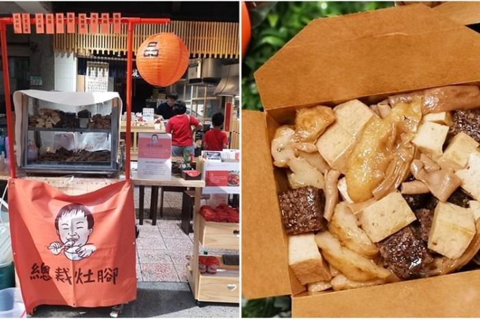【台南美食】一週只賣兩天的滷味快閃店!宅配美食轉戰街邊,人氣更勝以往:總裁灶腳