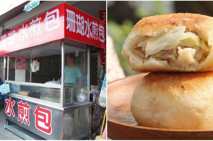 【台南美食】善化在地人的台式下午茶,黃昏市場旁的美味:珊瑚水煎包