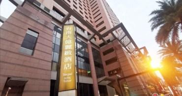 【台南資訊】大億麗緻酒店確定營運到6/30!用照片記錄它最後的溫柔