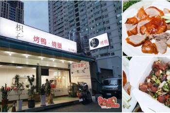 【台南美食】一天只賣四小時的烤鴨店!老師傅上菜只能拍手叫好:枳子烤鴨