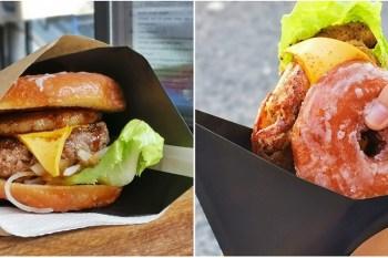 【恆春美食】一週只賣兩天的「甜甜圈漢堡」!全台灣只有這裡吃的到:惡棍廚房「甜甜圈漢堡」
