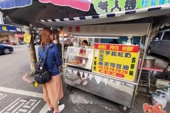 【台南美食】台南人的古早味鬆餅,真的只要銅板價就能吃到:大灣板煎嗲