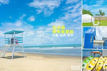 【台南景點】馬沙溝不一樣了!露營車進駐,讓你一睹真正海景第一排美景:馬沙溝濱海遊憩區