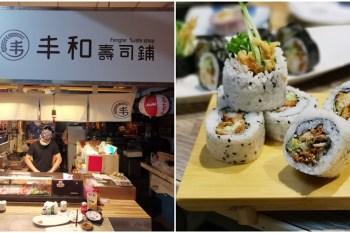 【台南美食】藏身於復興市場內的隱藏版壽司店!炸豬排壽司想吃還不一定買的到:丰和壽司舖