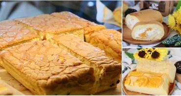 【台南伴手禮】不只是古早味蛋糕!這裡的創意蛋糕和生乳卷也很迷人:橘香合蛋糕職人