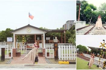 【台南景點】等無火車的火車站!台南新興婚紗外拍景點,漫遊鐵支路的幸福~