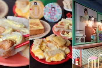 【台南美食】五妃街人氣早餐店,復古風格好吃又好拍:紅記早點