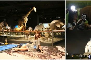 【台南活動】奇美博物館首次夜宿活動!穹頂計畫實境遊戲,讓你體驗真正的博物館驚魂夜~