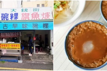 【台南美食】街邊不起眼的小店,販售著只賣台南在地人的古早味碗粿:大銃街碗粿