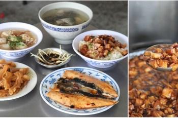 【台南美食】台南隱藏版的極品肉燥飯在這,安南區的朋友快出來:天橋下阿賓虱目魚粥