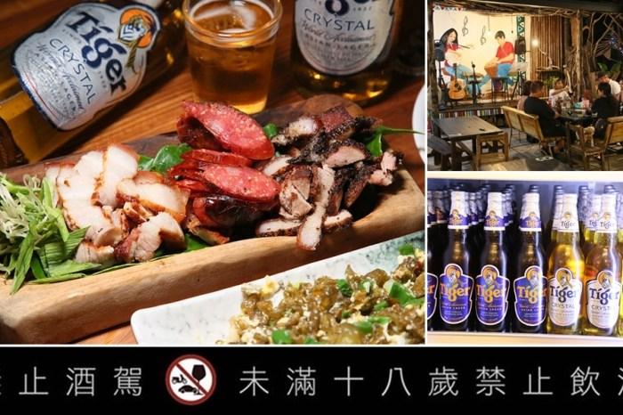 【台南美食】台南少見的原住民料理店!美食配上「虎牌冰釀啤酒」最對味:吧咯浪原住民餐廳