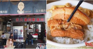 【台南美食】台南也有不輸給彰化的爌肉飯!老人小孩都愛的軟嫩滋味在這:永大爌肉飯