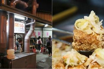 【台南美食】鐵皮屋下的臭臭香!人潮不間斷的迷人滋味:夏林臭豆腐