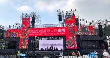 【台南活動】雙十國慶焰火在台南!10/10當天活動時間表、停車與接駁車資訊整理~