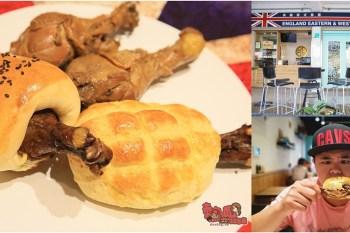 【台南美食】香港人開的店不稀奇,更特別的是這裡竟然賣香港才有的「雞腿包」:英倫港式餐廳