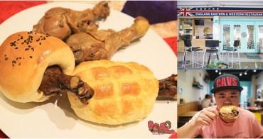 【台南美食】香港人開的店不稀奇,更特別的是這裡竟然賣香港才有的「雞腿包」:英倫港式茶飲
