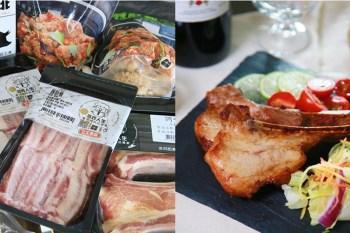 【氣炸肉品】台灣氣炸肉品首選!鹹酥雞、法式豬排在家也能輕鬆上桌:氣炸人生-肉品專家
