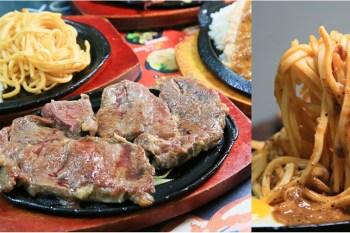 【台南美食】平價牛排你還嫌不夠?這間店直接推出「免費加麵吃到飽」,乎你呷免驚:三葉牛排