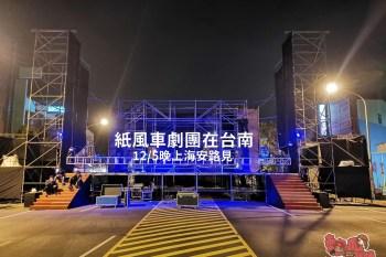 【台南活動】紙風車劇團免費演出!12/5晚上七點到九點,台南海安路上見~